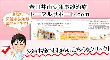 春日井市交通事故治療トータルサポート.comへ