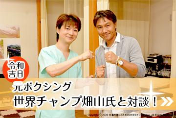 令和吉日、元ボクシング世界チャンプ畑山氏と対談 !