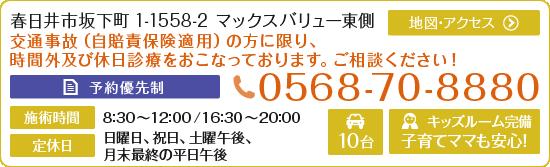 春日井市坂下町1-1558-2 電話番号0568-70-8880