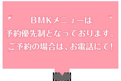 BMKメニューは予約優先制となっております。ご予約の場合は、お電話にて!